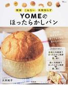 YOMEのほったらかしパン 簡単こねない失敗知らず 甘くてもっちり、おいしい。 (TJ MOOK)(TJ MOOK)