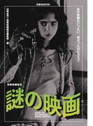 謎の映画 (洋泉社MOOK)