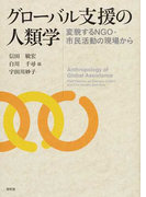 グローバル支援の人類学 変貌するNGO・市民活動の現場から