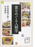 食をめぐる人類学 飲食実践が紡ぐ社会関係 (東北アジア研究専書)