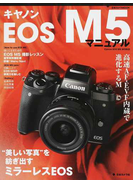 """キヤノンEOS M5マニュアル """"美しい写真""""を紡ぎ出すミラーレスEOS"""