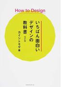 いちばん面白いデザインの教科書 How to Design 改訂版