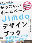 10日で作るかっこいいホームページJimdoデザインブック 新管理メニュー&最新UIに対応! 改訂新版