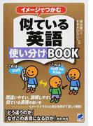 イメージでつかむ似ている英語使い分けBOOK 間違いやすい、誤解しやすい似ている表現の違いをイメージイラストと例文を挙げて詳しく解説! 「どう違うのか」「なぜこの表現になるのか」がわかる