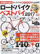 ロードバイクベストバイ 2017