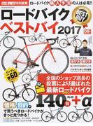 ロードバイクベストバイ 2017 (ヤエスメディアムック)(ヤエスメディアムック)