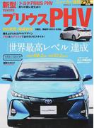 新型トヨタPRIUS PHV +世界最高レベル達成
