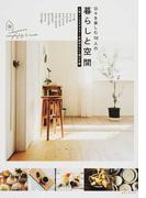 日々を楽しむ10人の暮らしと空間 人気インスタグラマーの自分らしく過ごす家