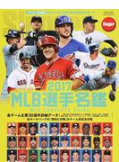 MLB選手名鑑 全30球団コンプリートガイド 2017