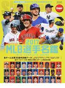 MLB選手名鑑 全30球団コンプリートガイド 2017 (NSK MOOK)