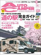 AutoCamper (オートキャンパー) 2017年 3月号