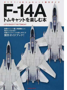 F−14Aトムキャットを楽しむ本 タミヤ1/48トムキャット製作ガイド