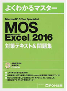MOS Microsoft Excel 2016対策テキスト&問題集 Microsoft Office Specialist (よくわかるマスター)