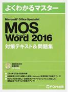 MOS Microsoft Word 2016対策テキスト&問題集 Microsoft Office Specialist (よくわかるマスター)