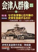 会津人群像 no.34(2017) 〈特集〉なぜ会津藩と庄内藩の史実を歪曲するのか
