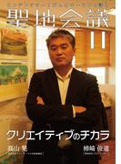 【11-15セット】聖地会議