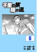 【6-10セット】千里の旅 翔の道