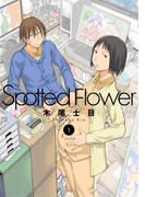 【全1-2セット】Spotted Flower(楽園)