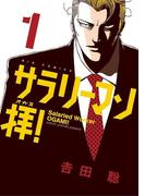 【全1-9セット】サラリーマン拝!(ビッグコミックス)