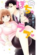 【全1-2セット】ぽちゃ×ラブ(YLC)