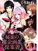 【全1-5セット】モモタロウ印☆秘蜜の企画提案書(コミックLUNA)