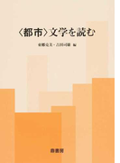 映画の恐怖の通販/一柳 廣孝/吉...