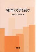 〈都市〉文学を読む