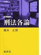 法学叢書刑法各論 (法学叢書)