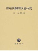 日本古代都鄙間交通の研究