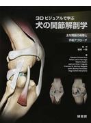 3Dビジュアルで学ぶ犬の関節解剖学 主な関節の病態と手術アプローチ