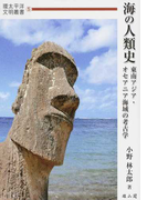 海の人類史 東南アジア・オセアニア海域の考古学 (環太平洋文明叢書)
