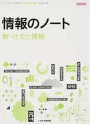 情報のノート「新・社会と情報」 教師用書