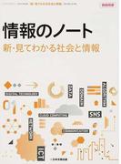 情報のノート「新・見てわかる社会と情報」 教師用書