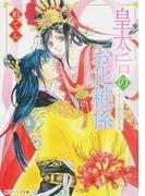 皇太后のお化粧係 3 ふたりを結ぶ相思の花 (角川ビーンズ文庫)