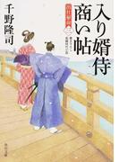 入り婿侍商い帖 出仕秘命 書き下ろし長編時代小説 3