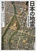 日本の地霊 (角川ソフィア文庫)(角川ソフィア文庫)