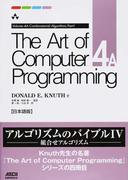The Art of Computer Programming 日本語版 4A Combinatorial Algorithms Part1