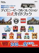 東京ディズニーリゾート限定デザイントミカ ディズニー・ビークル・コレクション公式ガイドブック (Disney in Pocket)(Disney in Pocket)
