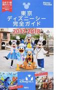 東京ディズニーシー完全ガイド 2017−2018 (Disney in Pocket)(Disney in Pocket)