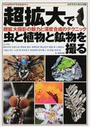 超拡大で虫と植物と鉱物を撮る 超拡大撮影の魅力と深度合成のテクニック (自然写真の教科書)