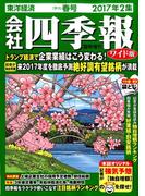 会社四季報ワイド版 2017年 04月号 [雑誌]