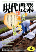 現代農業 2017年 04月号 [雑誌]