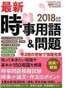 最新時事用語&問題 2017年 03月号 [雑誌]