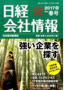 日経会社情報 2017年 04月号 [雑誌]