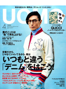 uomo (ウオモ) 2017年 04月号 [雑誌]