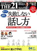 THE 21 (ざ・にじゅういち) 2017年 04月号 [雑誌]