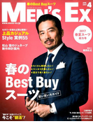 MEN'S EX (メンズ・イーエックス) 2017年 04月号 [雑誌]