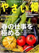 やさい畑 2017年 04月号 [雑誌]