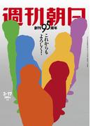 週刊朝日 2017年 3/17号 [雑誌]