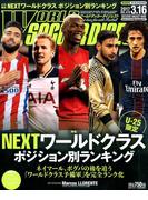 WORLD SOCCER DIGEST (ワールドサッカーダイジェスト) 2017年 3/16号 [雑誌]